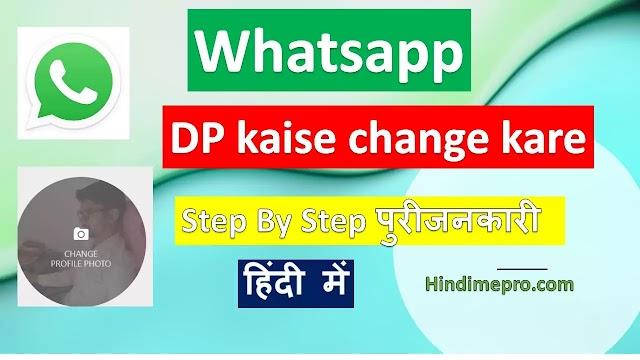 whatsapp dp kaise change kare | whatsapp प्रोफाइल पिक्चर कैसे लगाये in 2021