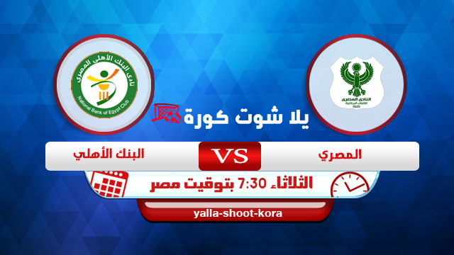 el-masry-vs-national-bank