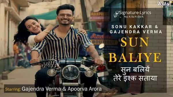 सुन बलियें Sun Baliye Lyrics - Sonu Kakkar x Gajendra Verma