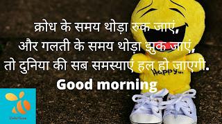 inspirational good morning quotes in hindi