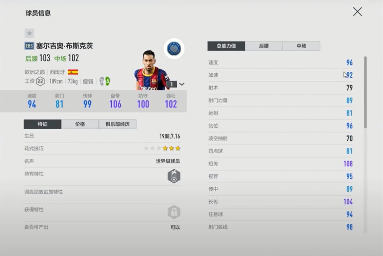 FIFA ONLINE 4   Soi hàng dàn cầu thủ Team Color Tây Ba Nha mùa Europe Best Stars - EBS FO4 Trung Quốc