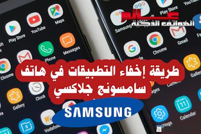 طريقة إخفاء التطبيقات في هاتف سامسونج جلاكسي How to Hide Apps on Samsung Galaxy طريقة إظهار التطبيقات المخفية  في هاتف سامسونج جلاكسي