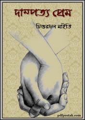 Dampatya Prem by Chittaranjan Maity