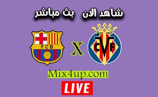 مشاهدة مباراة برشلونة وفياريال بث مباشر 5-7-2020 الدوري الاسباني