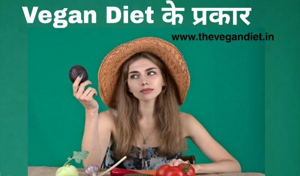 वीगन डाइट के कितने प्रकार होते है ? - Types of Vegan food in Hindi