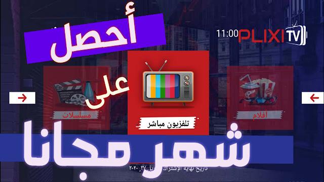 تحميل تطبيق Plixi tv 2020 لمشاهدة القنوات والمسلسلات والأفلام ...