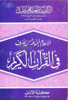 الأعلام الممنوعة من الصرف في القرآن الكريم - عبد العظيم فتحي الشاعر