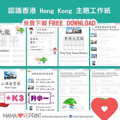MamaLovePrint 主題工作紙  - 認識香港 Hong Kong 中英文幼稚園工作紙  Kindergarten Hong Kong Learning Activities Theme Worksheet Free Download Free Reading and Writing Exercise