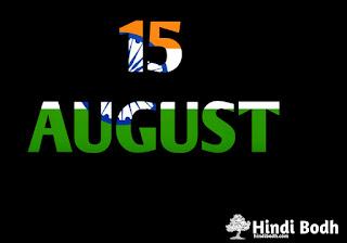 15 august name art