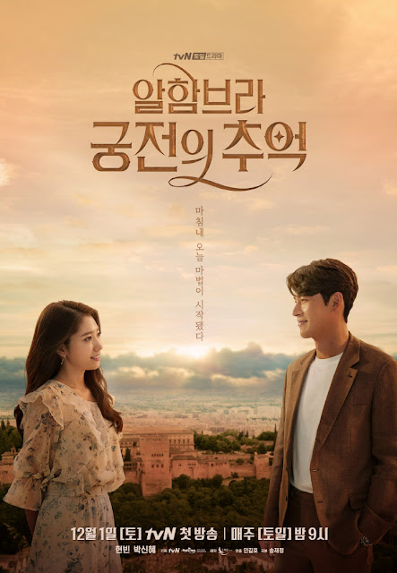 Sinopsis Memories of the Alhambra Drama Korea Terbaru 2018