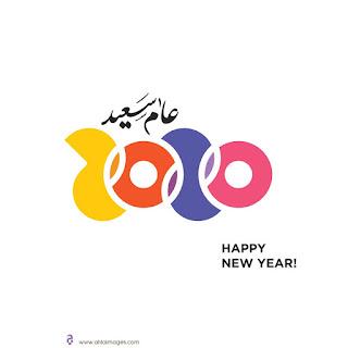صور راس السنة الجديدة 2020