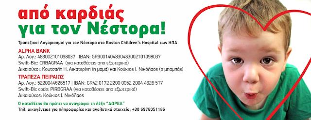Από καρδιάς για τον Νέστορα - Όλοι μπορούμε να βοηθήσουμε (ΦΩΤΟ-VIDEO) {featured}