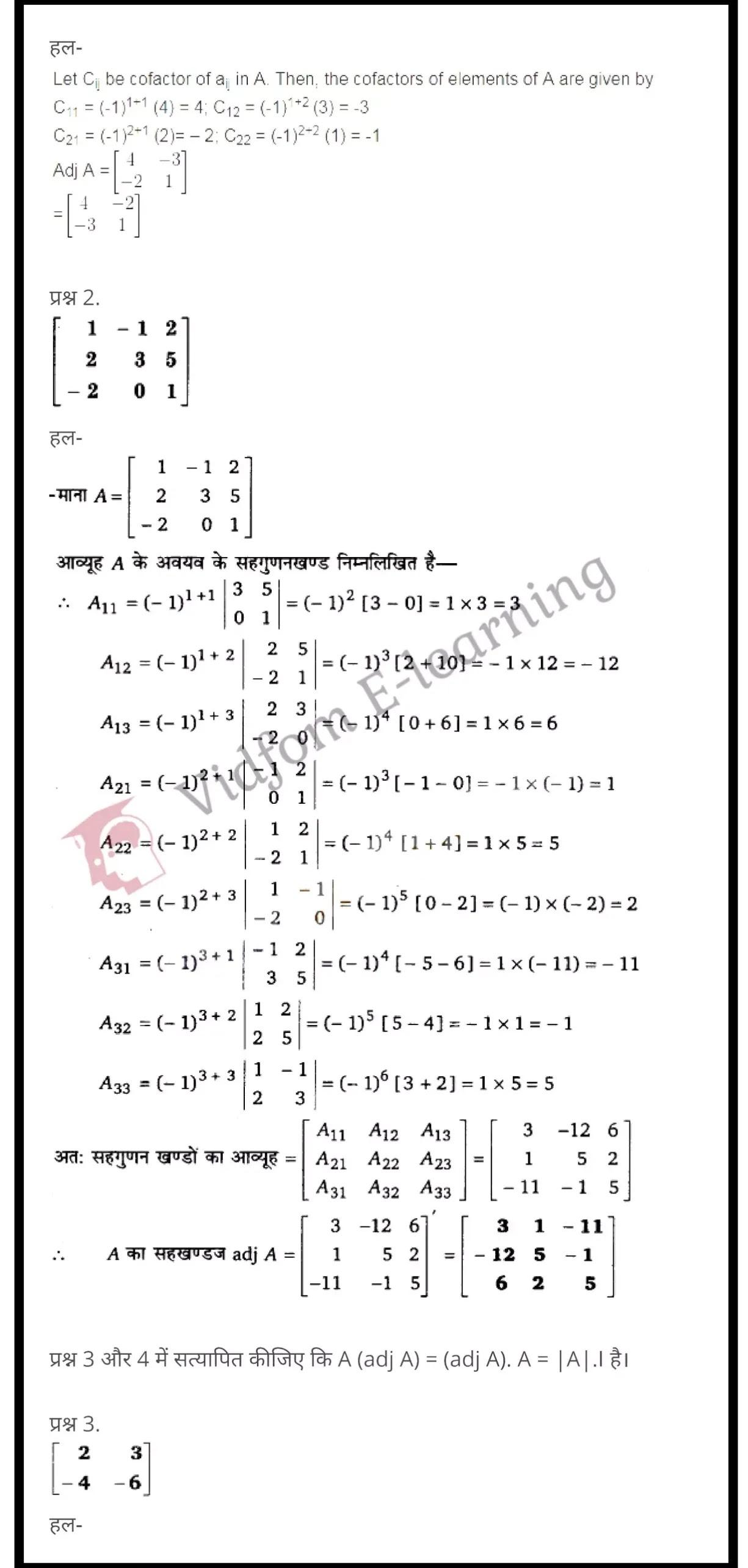 class 12 maths chapter 4 light hindi medium 22