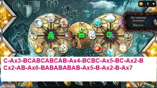 вращением кругом ставим фигурки по своим местам в игре затерянные земли 3