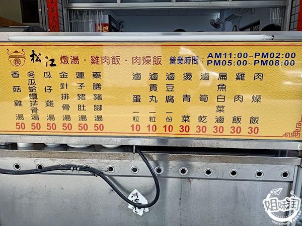 松江燉湯肉燥飯菜單