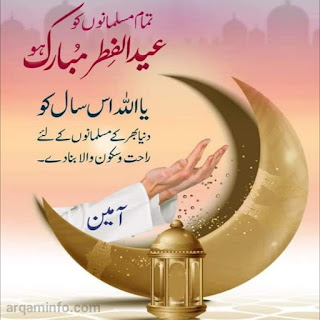 eid mubarak image
