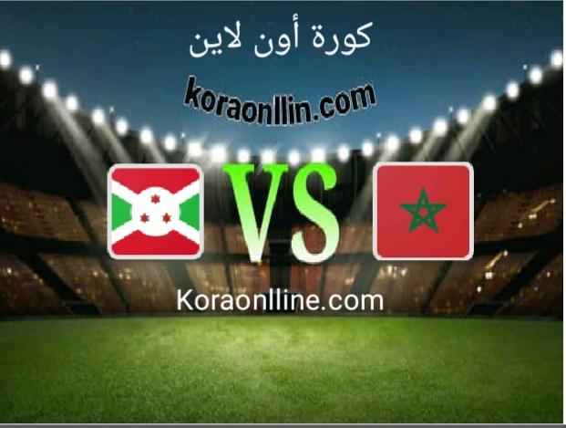 مباراة المغرب مع بوروندي