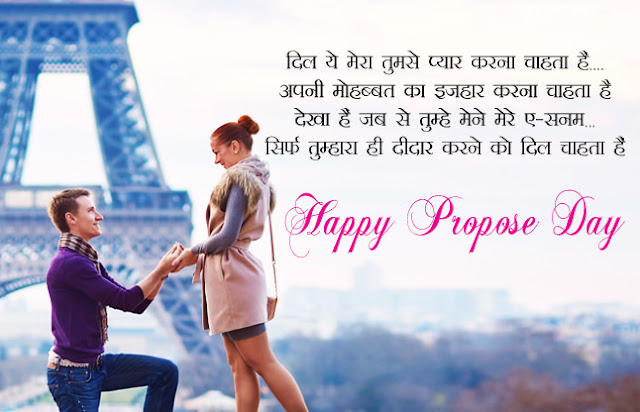 propose day,propose day shayari,propose day whatsapp status,propose day status,propose day video,propose day quotes,propose day shayari in hindi,rose day shayari,happy propose day 2019,rose day status,happy propose day shayari,propose day whatsapp video,propose day song,propose day images,happy propose day status video,propose day 2019,happy propose day,propose shayari,propose day wishes