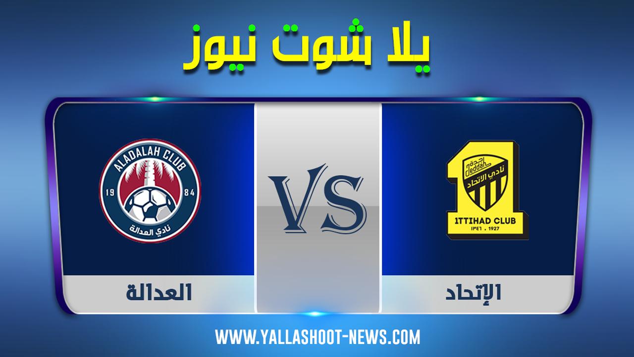 مشاهدة مباراة الإتحاد والعدالة بث مباشر اليوم الاربعاء 9-9-2020 الدوري السعودي