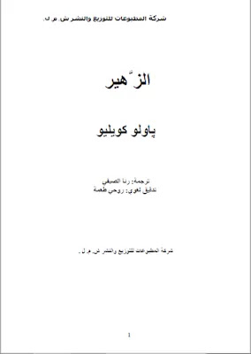 تحميل كتاب الزهير بصيغة pdf مجانا