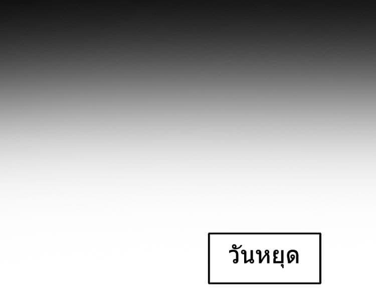 IF Future - หน้า 21
