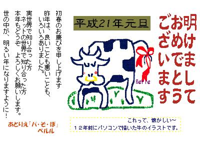 2009年1月年賀状