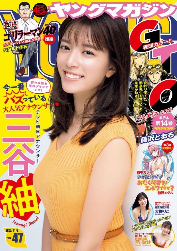 [Young Magazine] 2020 No.47 三谷紬 早川渚紗 大槻りこ