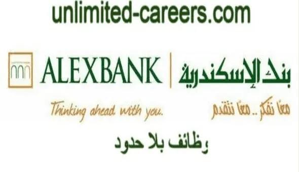 أفضل وظائف البنوك فى مصر 2021   ALEXBANK Careers