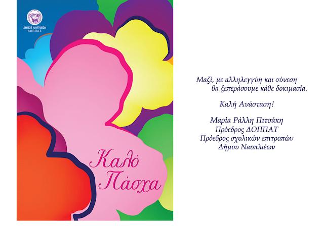 Ευχές για καλή Ανάσταση από την Πρόεδρο του ΔΟΠΠΑΤ Μαρία Ράλλη