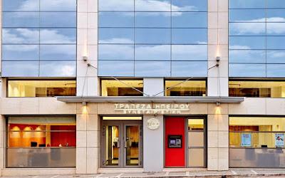 Η Συνεταιριστική Τράπεζα Ηπείρου προκηρύσσει θέση Διευθύνοντος Συμβούλου