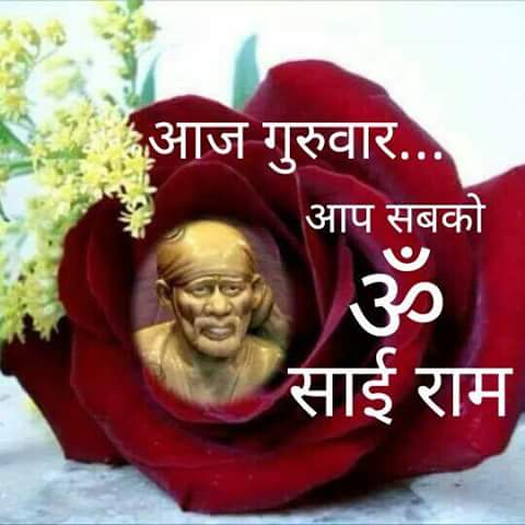 Good Morning With Sai Baba