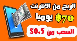 الربح من الانترنت 70$ يوميا عبر صفحات المواقع والفيديوهات - ربح المال من الهاتف للمبتدئين