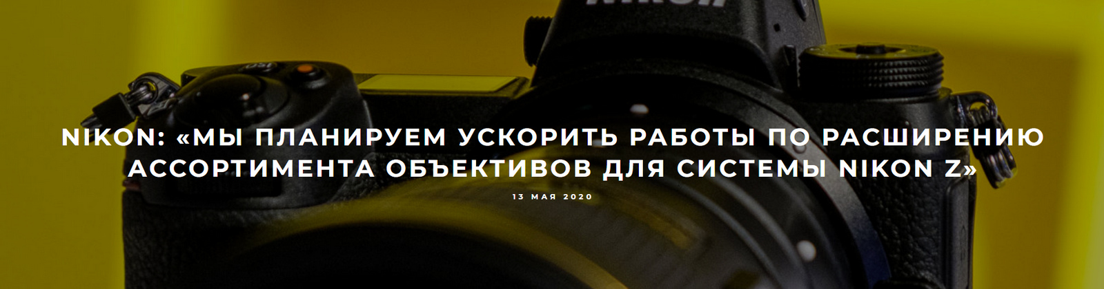 Текст высказывания представителей компании Nikon