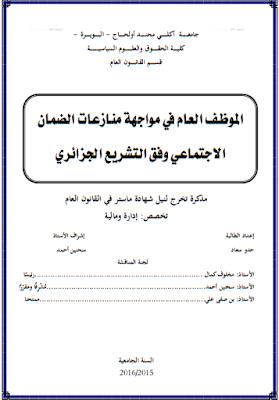 مذكرة ماستر : الموظف العام في مواجهة منازعات الضمان الاجتماعي وفق التشريع الجزائري PDF