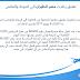 تعليق رحلات مصر للطيران إلى الدوحة و العكس (بيان رسمي)