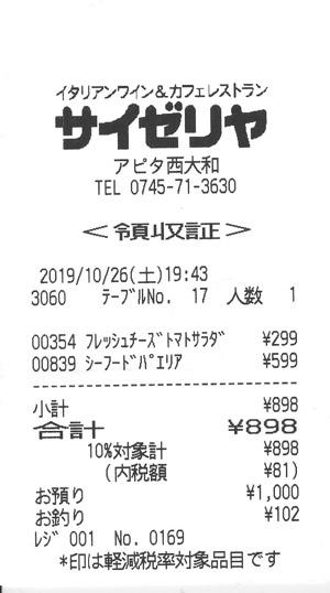 サイゼリヤ アピタ西大和店 2019/10/26 飲食のレシート