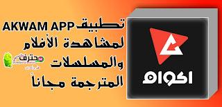 تحميل تطبيق اكوام اب Akwam App لمشاهدة الافلام والمسلسلات