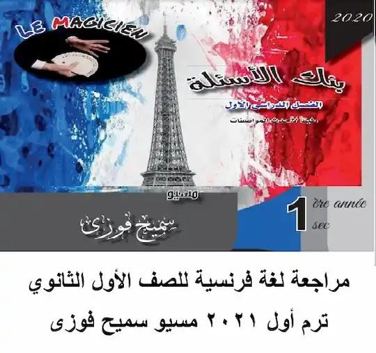 بنك الأسئلة لغة فرنسية للصف الأول الثانوى الترم الأول 2021