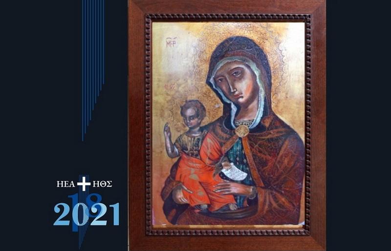 Η εικόνα της «Παναγίας Επιβλέπουσας» επέστρεψε σε ελληνικά χέρια