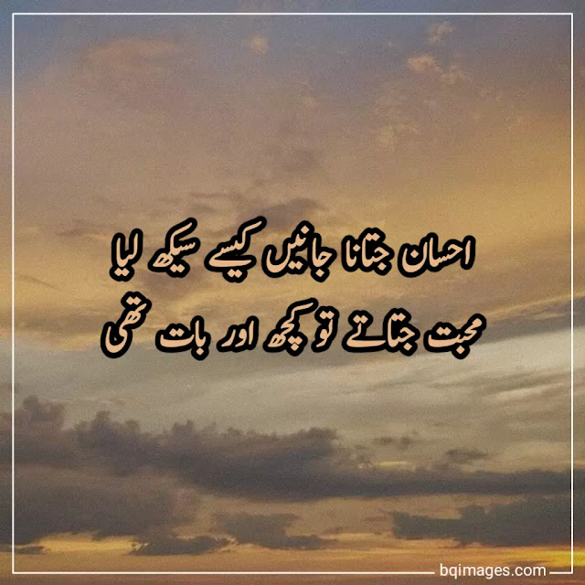 love qoutes in urdu