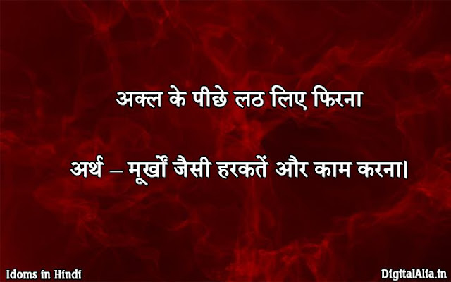 hindi mahavare on life