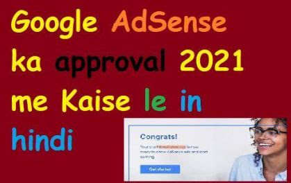 Google AdSense ka approval 2021 me Kaise lenge in hindi