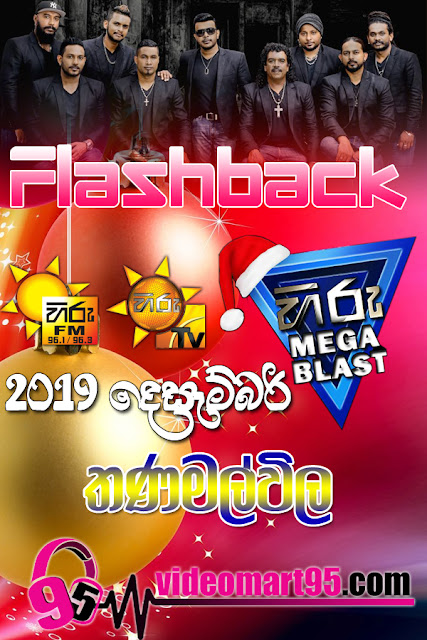 HIRU MEGA BLAST WITH FLASHBACK AT THANAMALWILA 2019