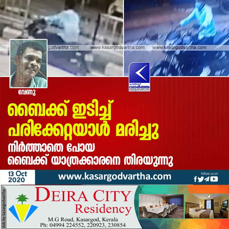 Kanhangad, Man injured in accident, dies