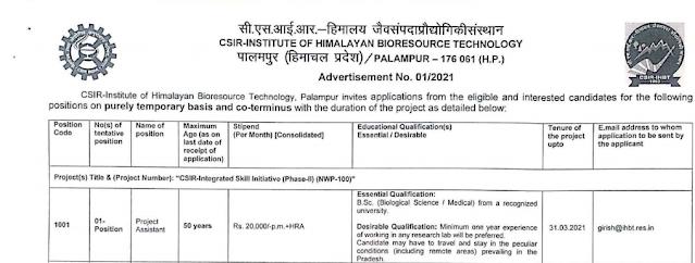 IHBT Recruitment 2021-07 Project Asst, Project Associate-I  Posts