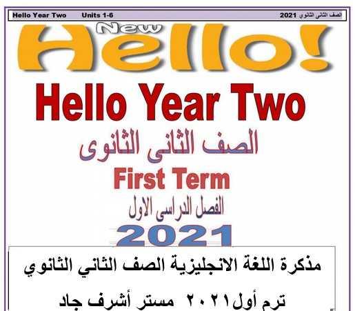 مذكرة اللغة الانجليزية الصف الثاني الثانوي ترم أول2021   موقع مدرستى