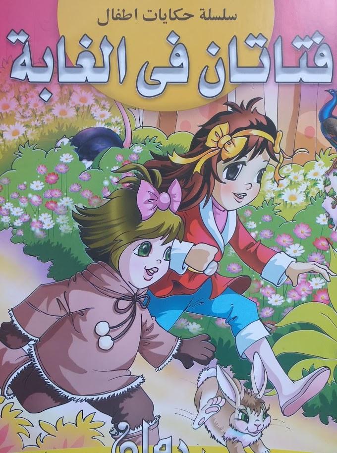 قصص اطفال جديدة 2020 -  قصة فتاتان في الغابة - قصص اطفال قبل النوم