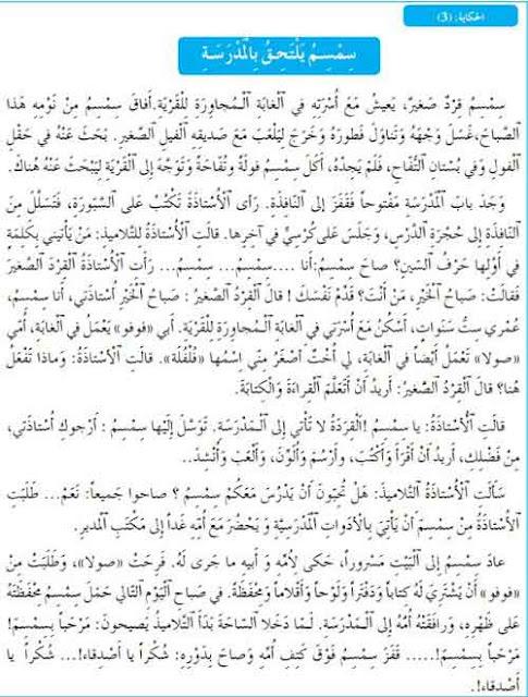 حكاية-سمسم-يلتحق-بالمدرسة-المفيد-في-اللغة-العربية-المستوى-الأول