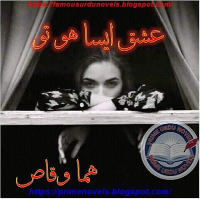 Ishq esa ho novel pdf by Huma Waqas Complete