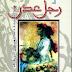 رجل عدن والسيدة ذات العيون الزرقاء pdf _ كلارا خانيس